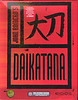 Daikatana : Eventually this will hold all Daikatana materials, pictures, etc. that I have!  Daikatana is an FPS game I developed during the Ion Storm/Dallas era (1996-2001).